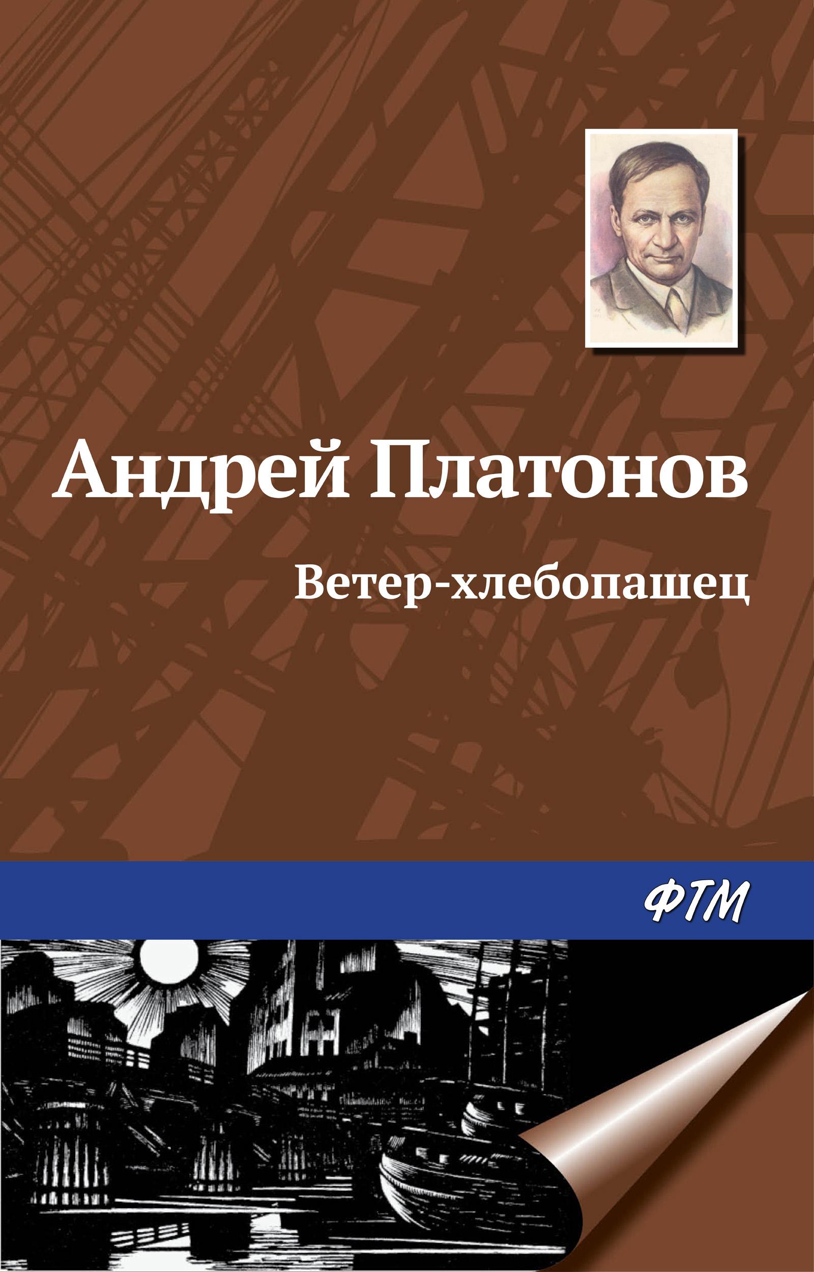 Андрей Платонов Ветер-хлебопашец андрей платонов морока