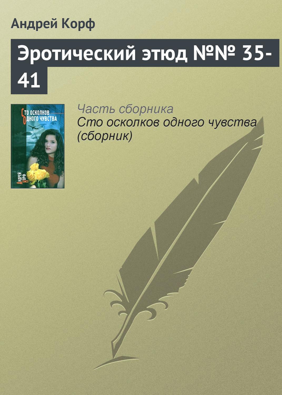 Андрей Корф Эротический этюд №№ 35-41 андрей корф эротический этюд 43