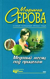 Марина Серова Продавец интимных тайн марина серова продавец интимных тайн