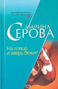 марина иванова света белого не видно Марина Серова На ловца и зверь бежит