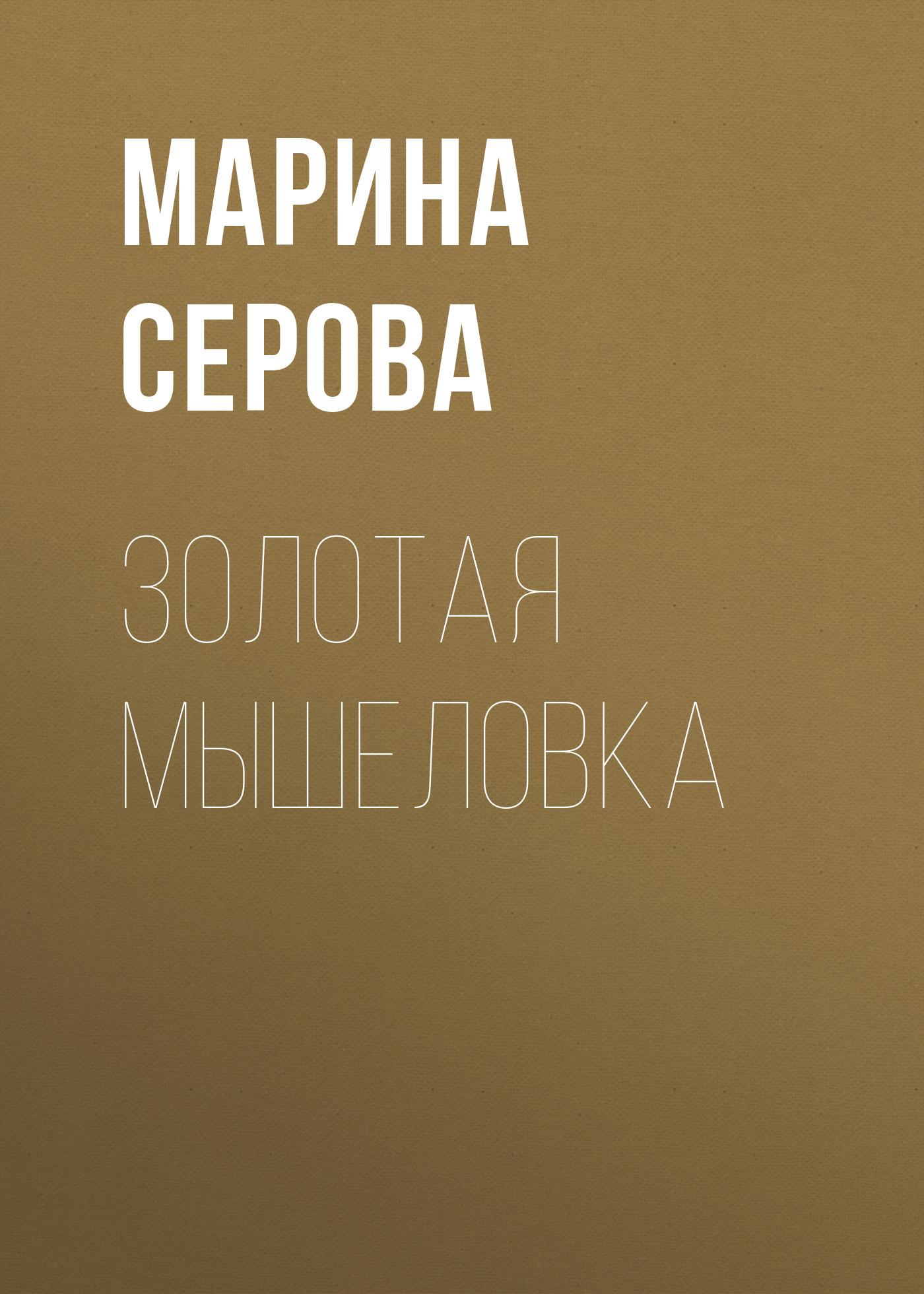 Марина Серова Золотая мышеловка марина серова ошибка купидона