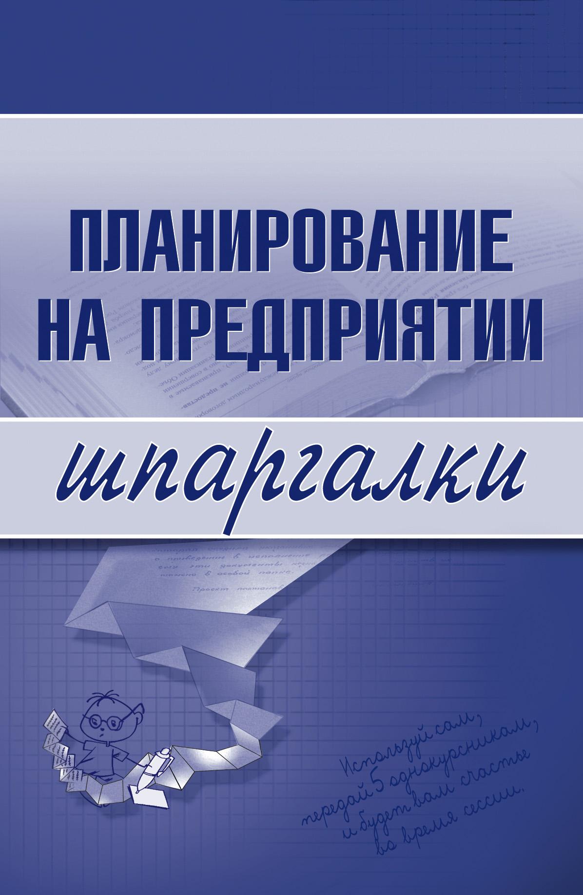 Мария Васильченко Планирование на предприятии мария васильченко планирование на предприятии