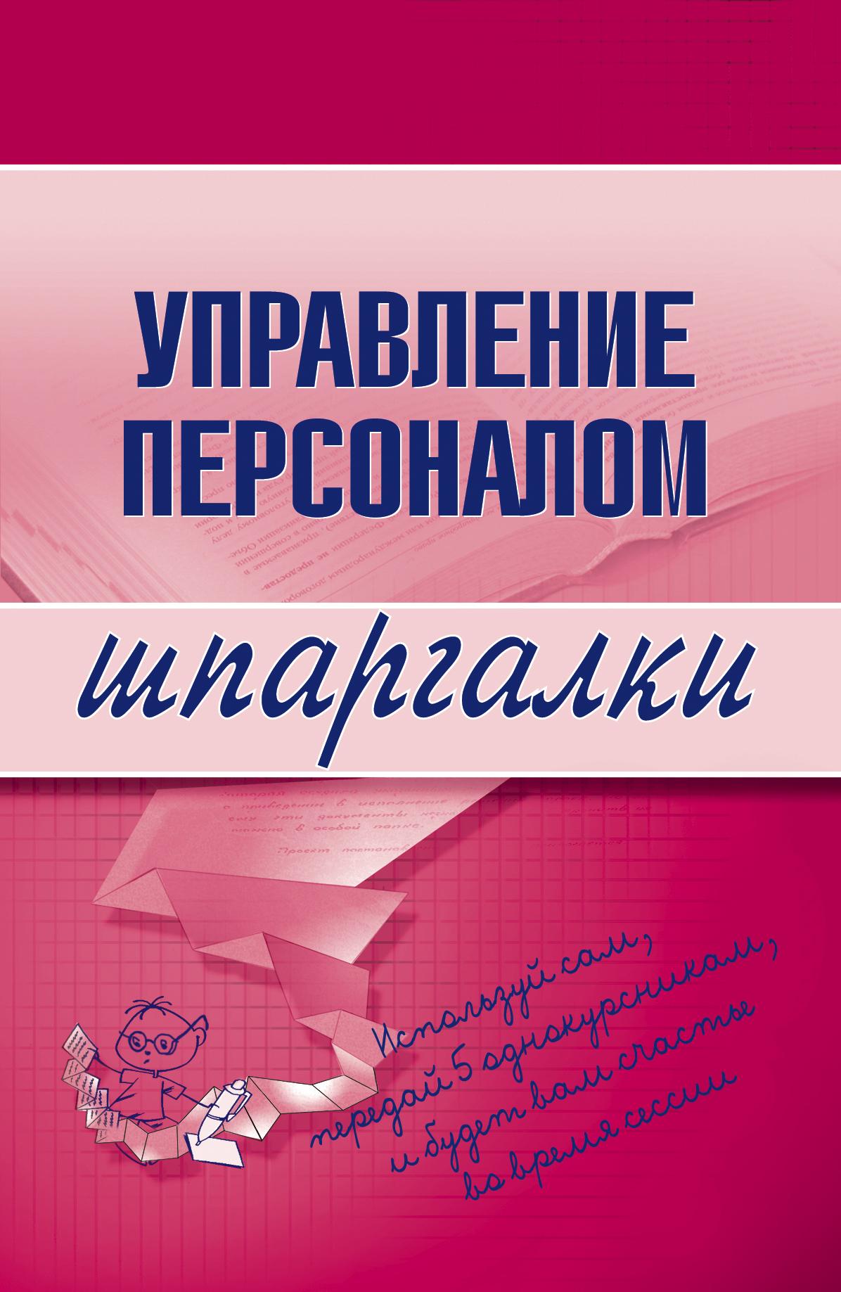 Людмила Доскова Управление персоналом жмурко с садоводческое некоммерческое товарищество вопросы и ответы