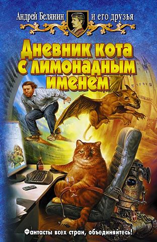 цена на Андрей Белянин Дневник кота с лимонадным именем