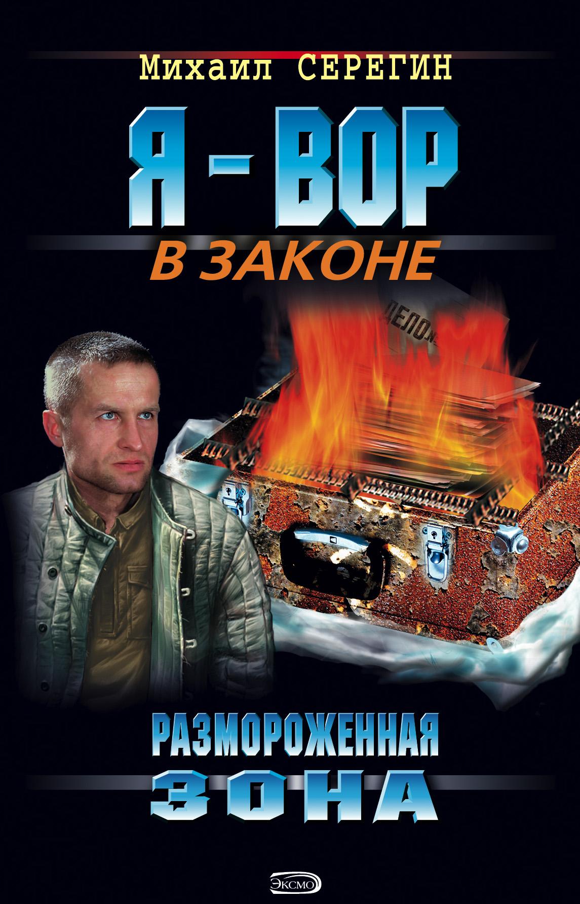 Михаил Серегин Размороженная зона тарифный план