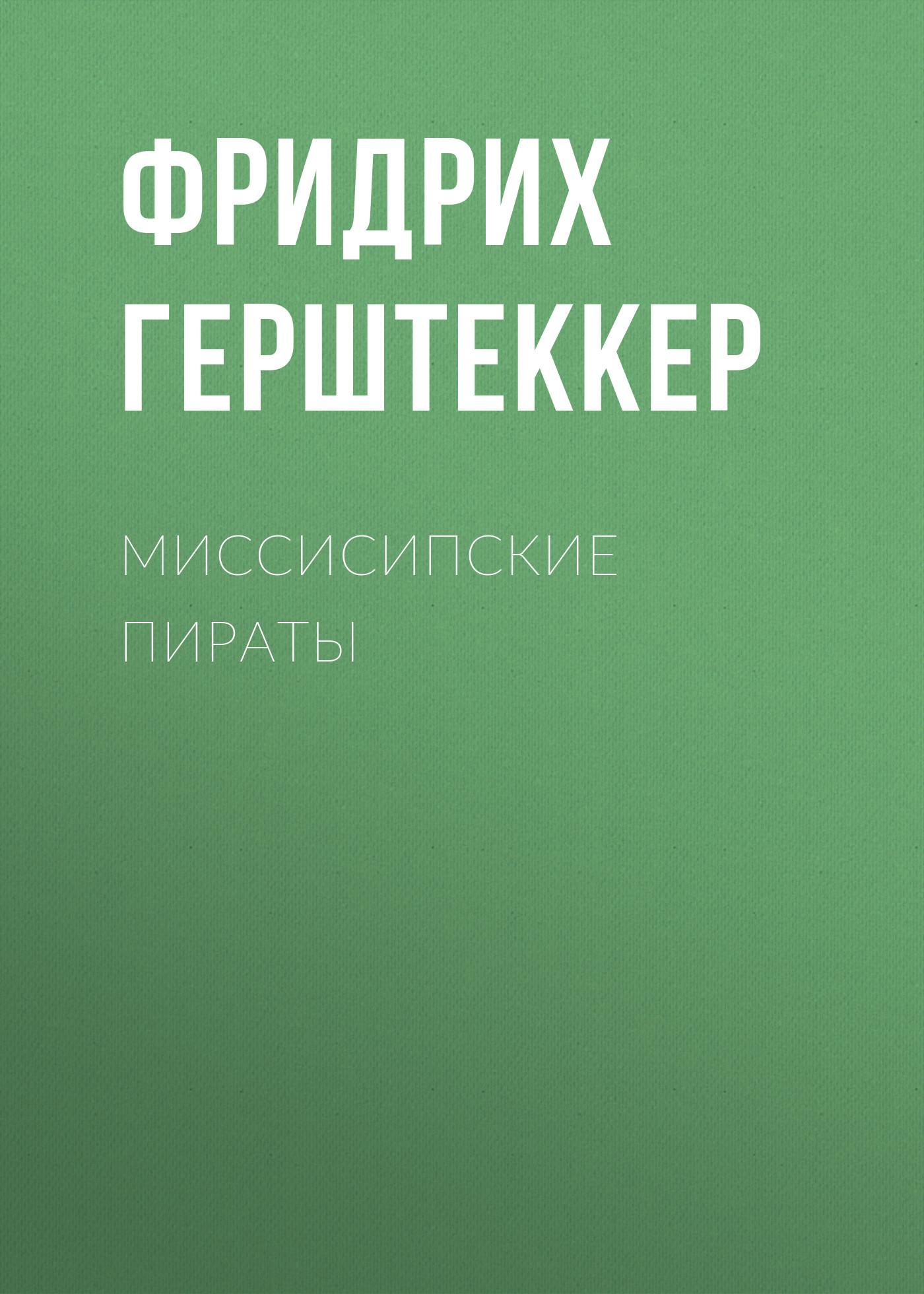 обложка электронной книги Миссисипские пираты
