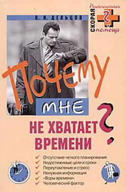 Виктор Дельцов Почему мне не хватает времени?