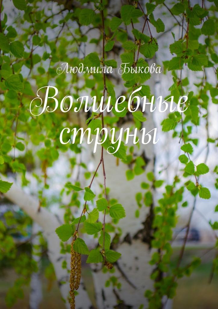 Людмила Быкова Волшебные струны сердец наших утешение