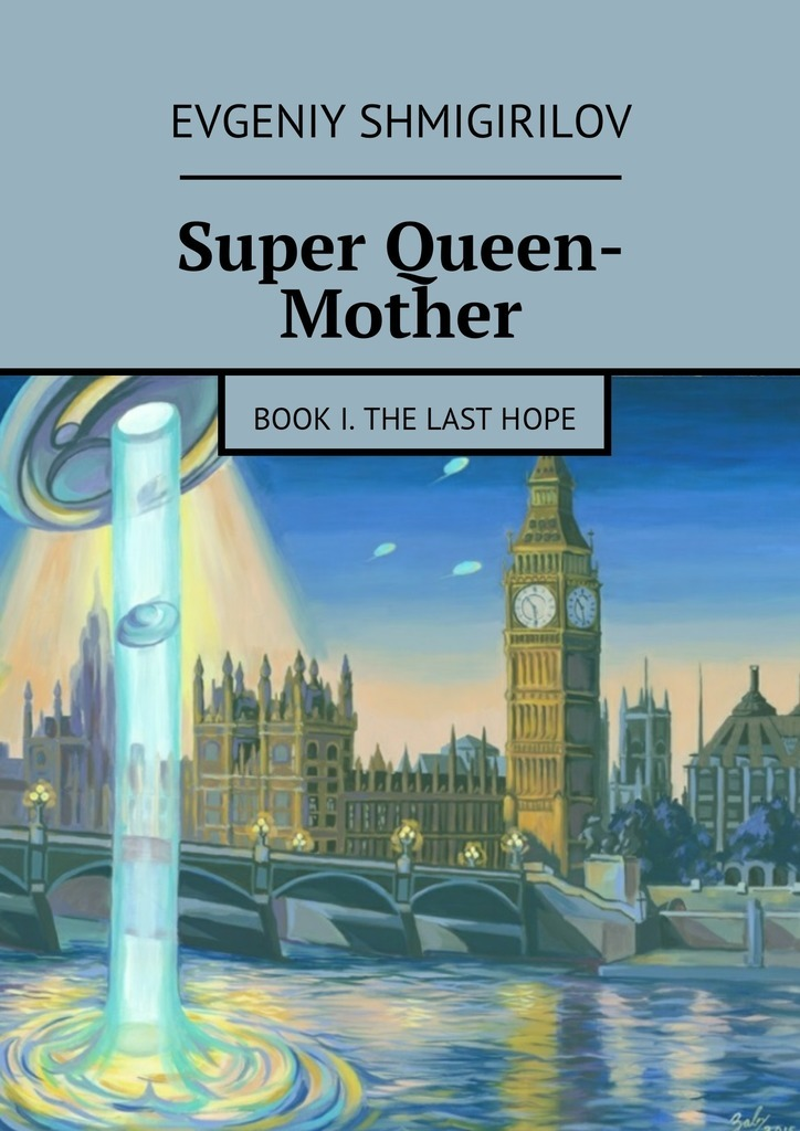 Evgeniy Shmigirilov Super Queen-Mother. Book I. The Last Hope 1more super bass headphones black and red