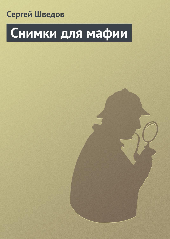 Сергей Шведов Снимки для мафии шведов сергей фотограф
