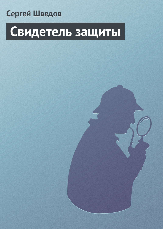 Сергей Шведов Свидетель защиты сергей шведов фотограф