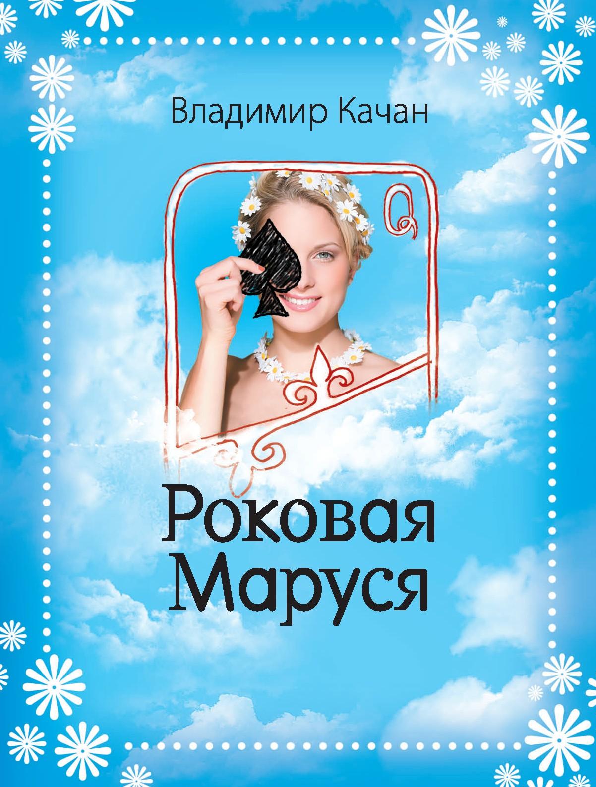 Владимир Качан Роковая Маруся