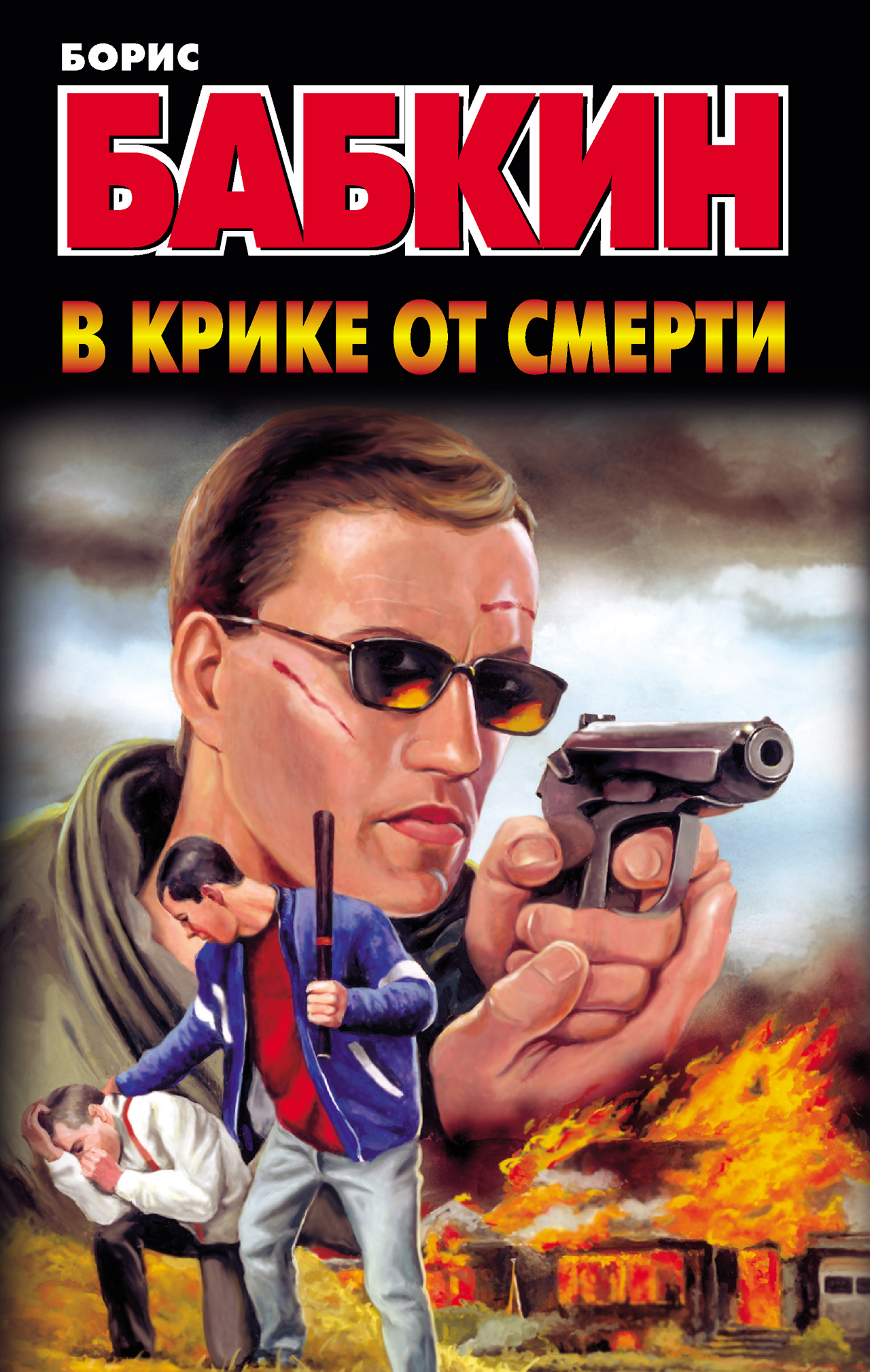 Борис Бабкин В крике от смерти