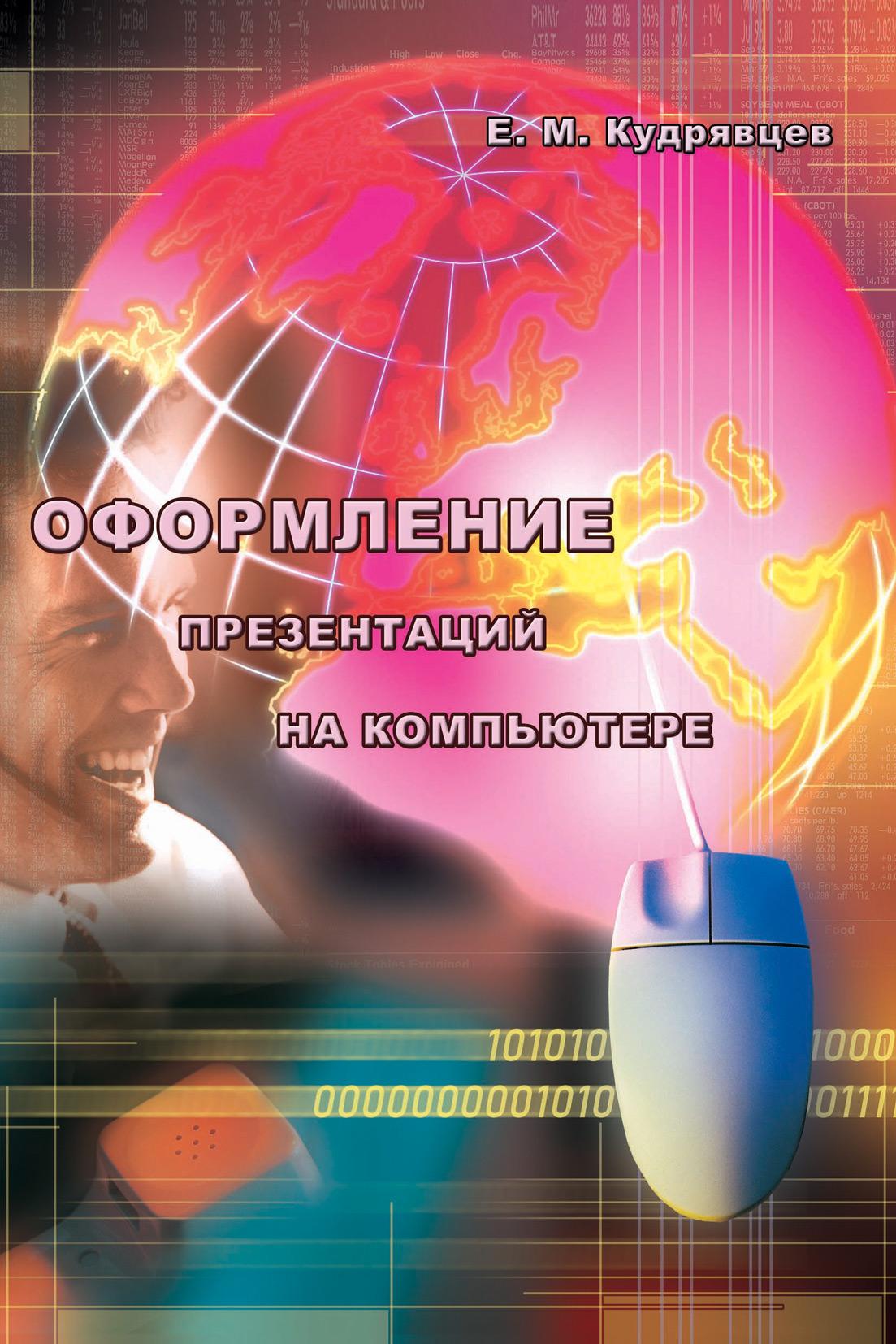 Фото - Е. М. Кудрявцев Оформление презентаций на компьютере оборудование для презентаций