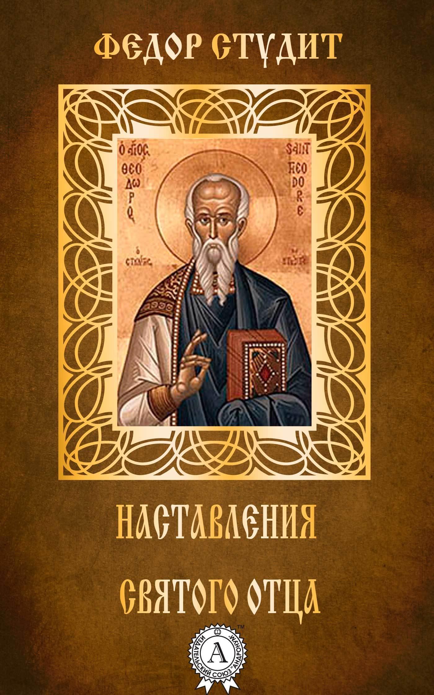 цена на преподобный Федор Студит Наставления святого отца