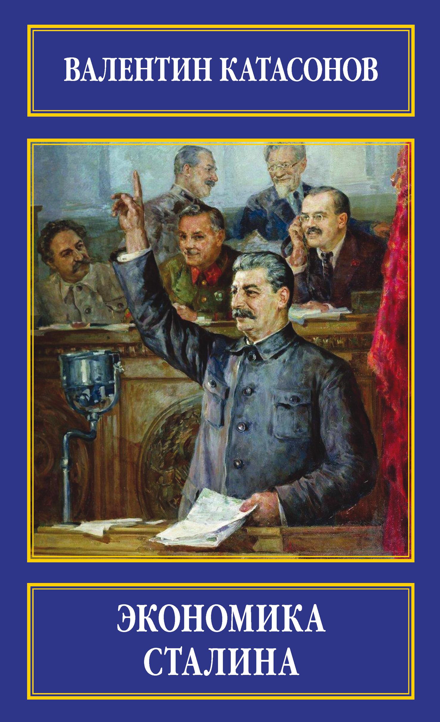 Валентин Катасонов Экономика Сталина