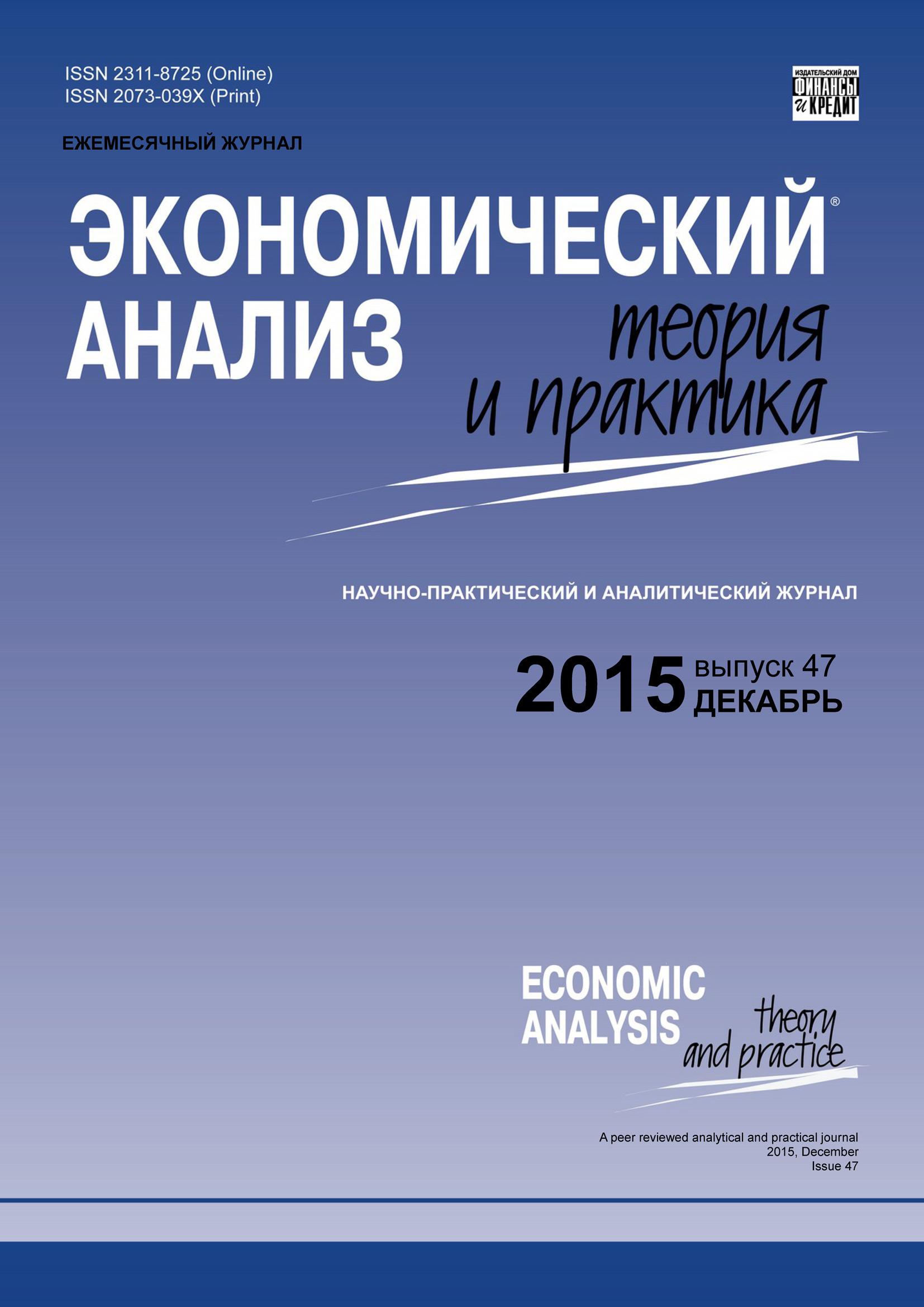Отсутствует Экономический анализ: теория и практика № 47 (446) 2015