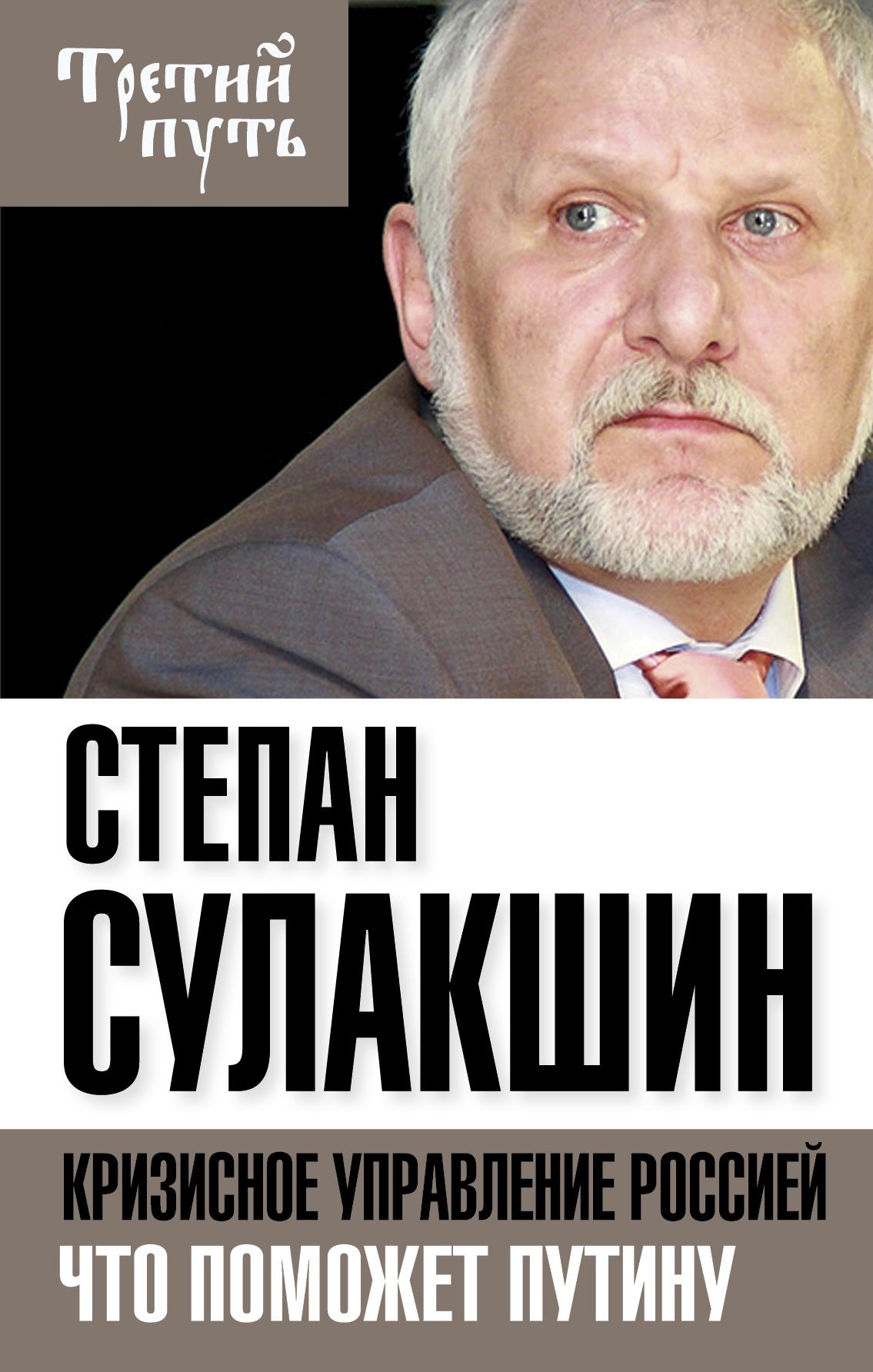С. С. Сулакшин Кризисное управление Россией. Что поможет Путину
