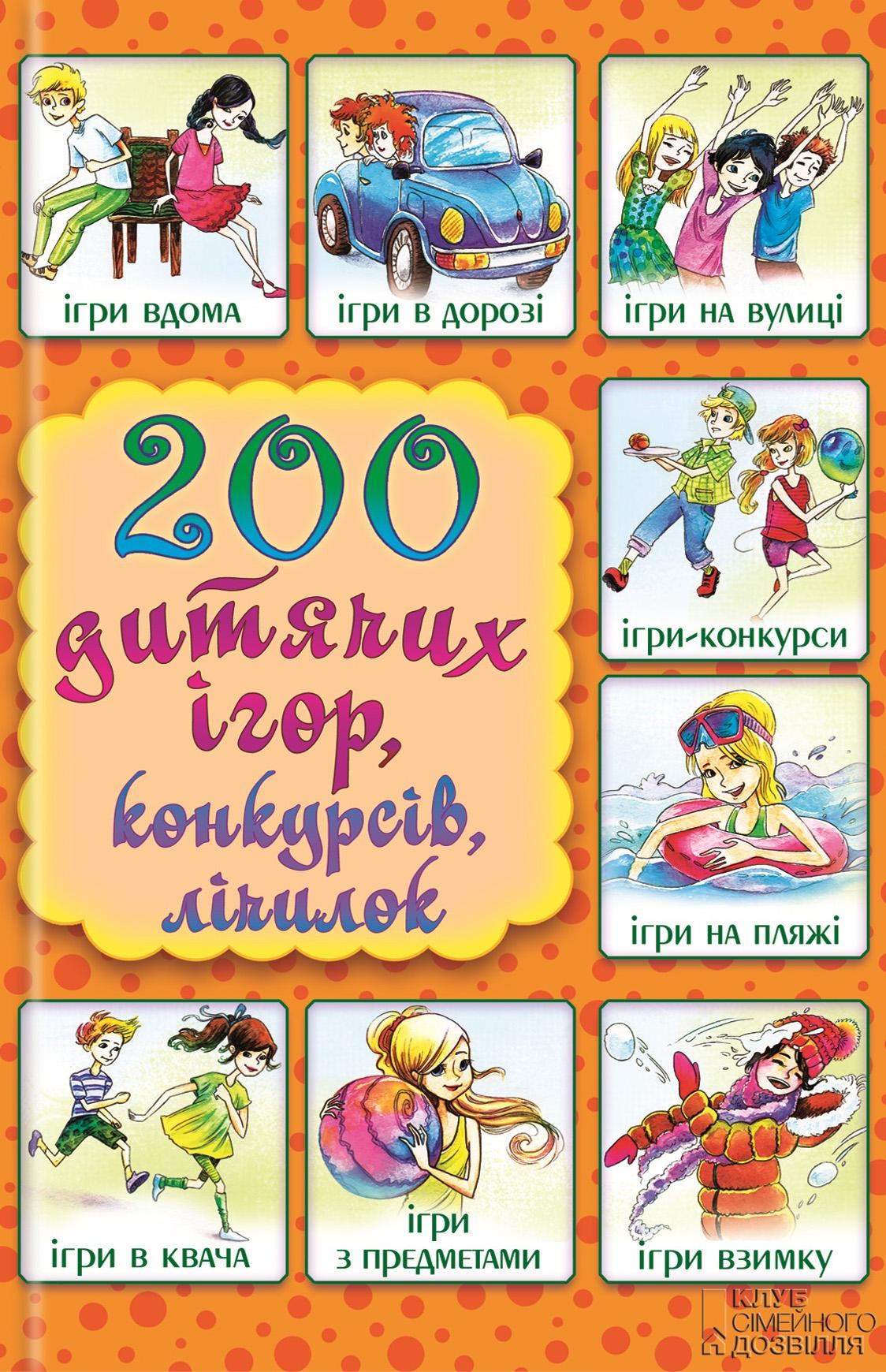 Отсутствует 200 дитячих ігор, конкурсів, лічилок брекке й царствие благодати