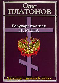 Олег Платонов Государственная измена олег платонов государственная измена