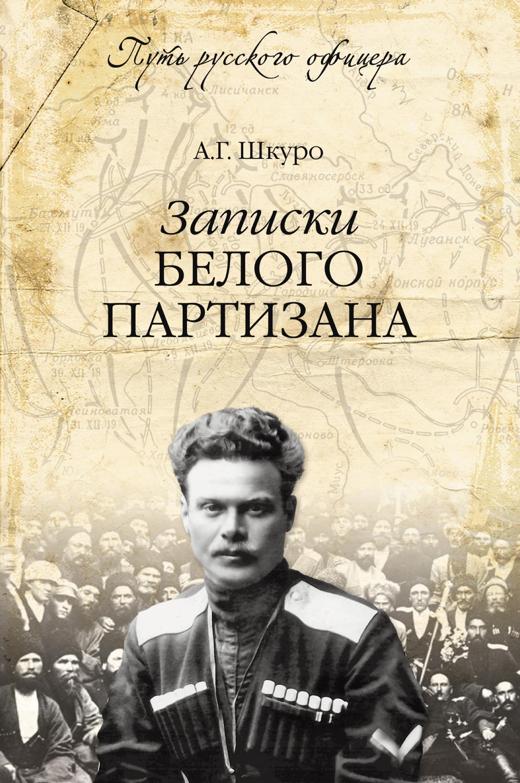 Андрей Шкуро Записки белого партизана типпельскирх к история второй мировой войны блицкриг
