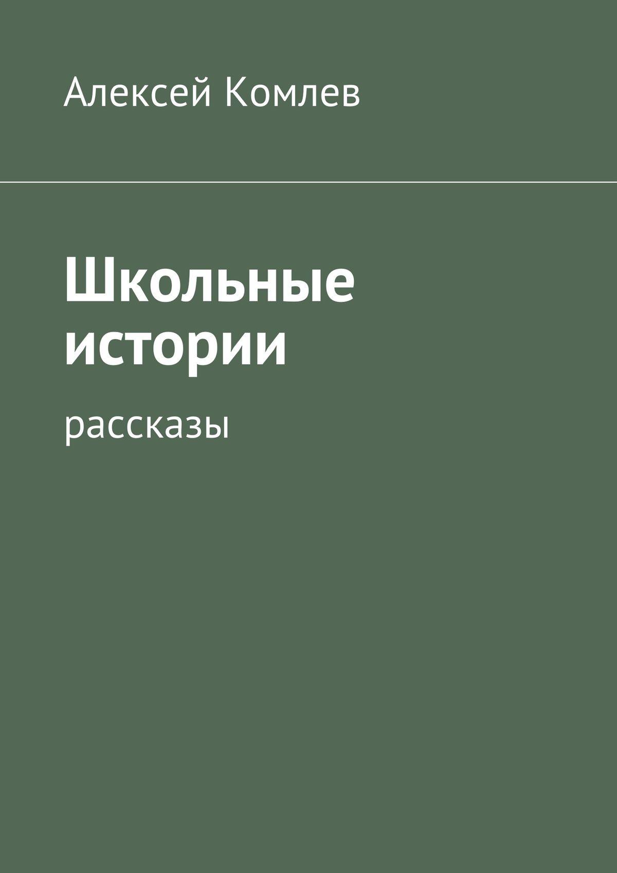 Алексей Комлев Школьные истории