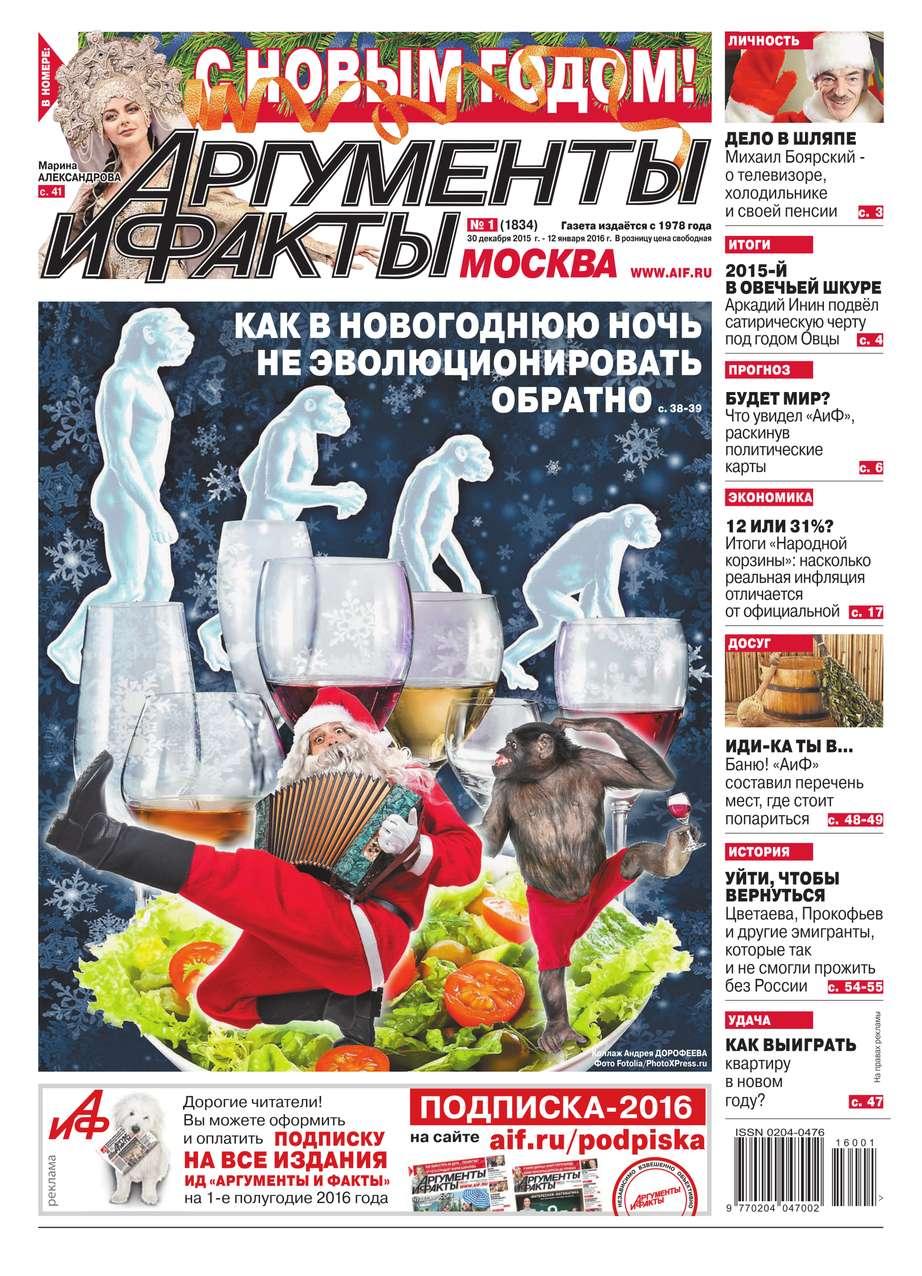Редакция газеты Аргументы и Факты Москва Аргументы и факты Москва 01-2016
