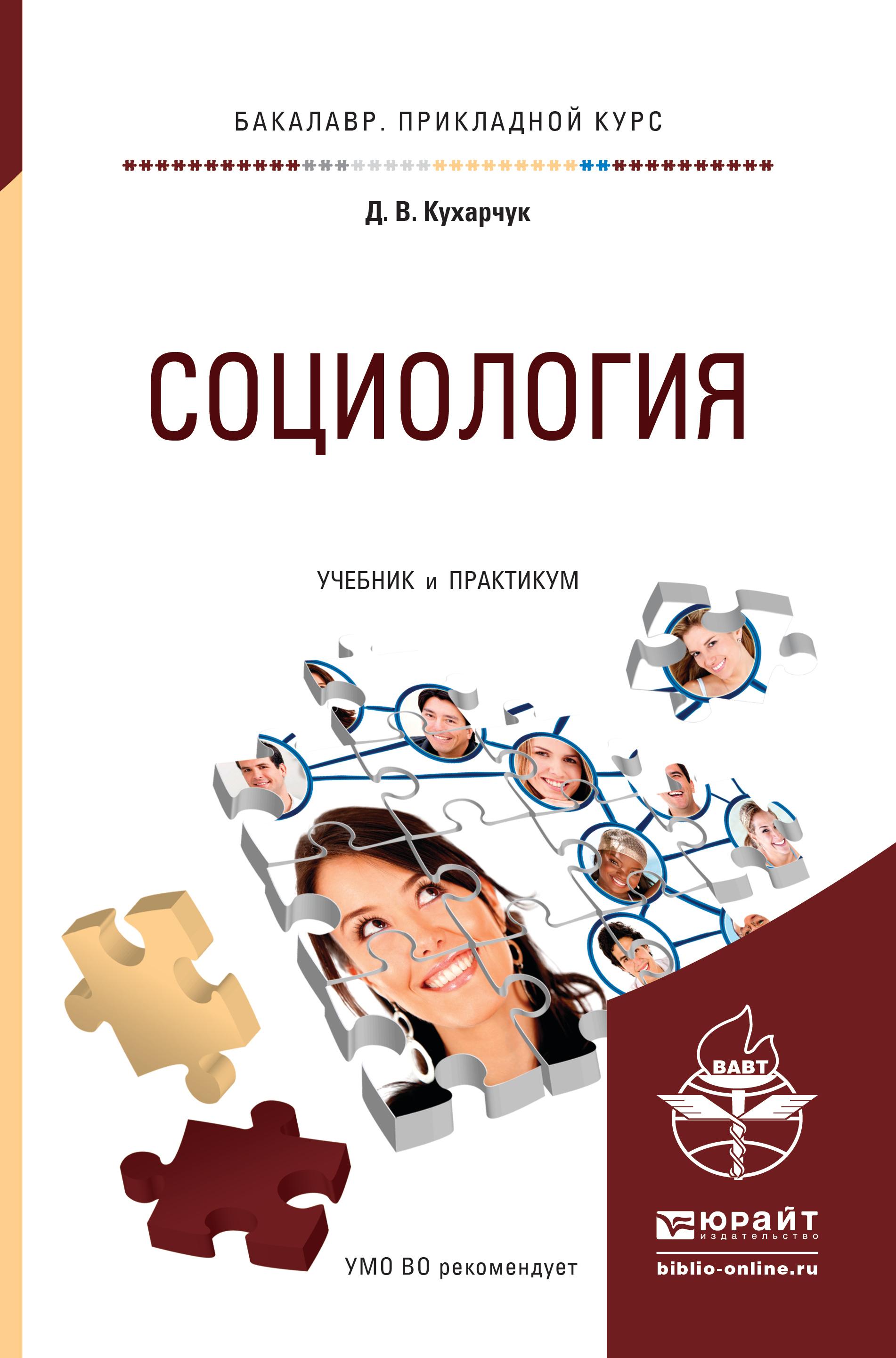 Дмитрий Владимирович Кухарчук Социология. Учебник и практикум для прикладного бакалавриата цена