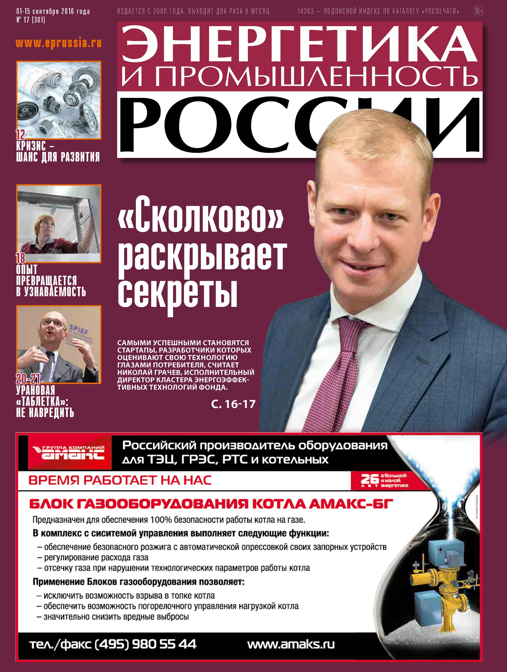 Отсутствует Энергетика и промышленность России №17 2016