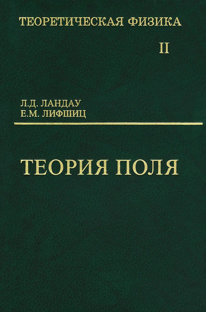 Л. Д. Ландау Теоретическая физика. Том 2. Теория Поля михаил иванов экспериментальное опровержение специальной и общей теории относительности