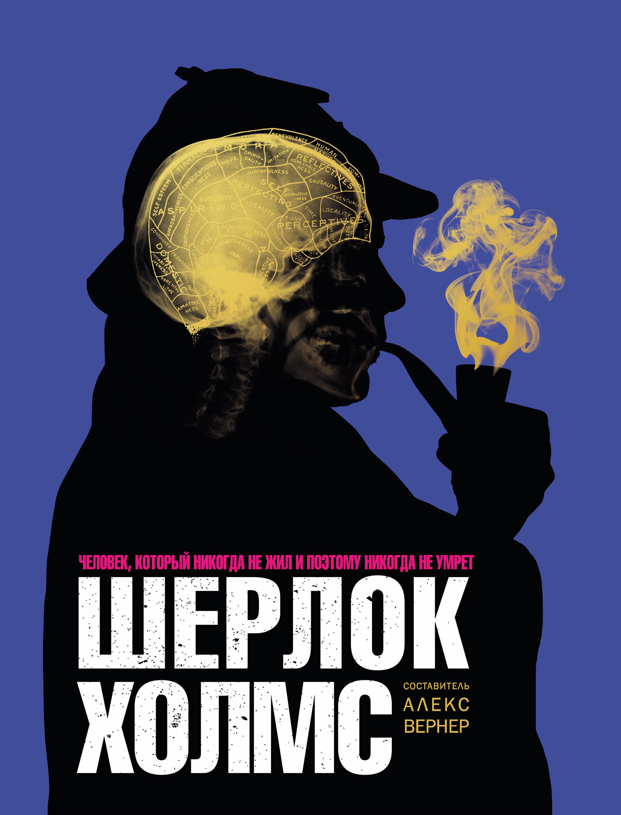 Алекс Вернер Шерлок Холмс. Человек, который никогда не жил и поэтому никогда не умрёт все цены