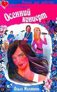 Осенний концерт ( Ольга Малинина  )
