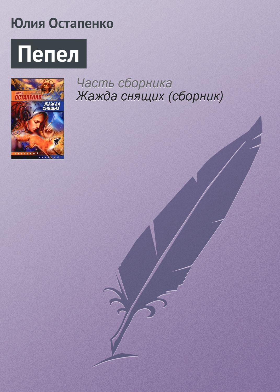 Юлия Остапенко Пепел цена и фото