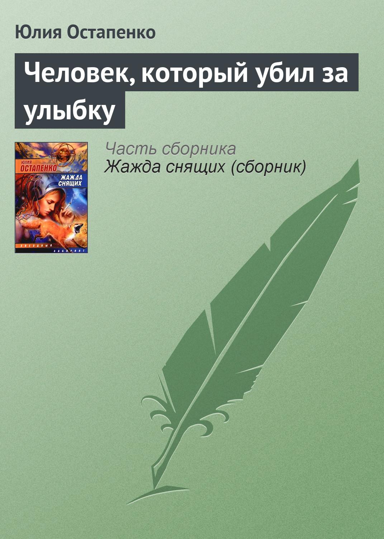 Юлия Остапенко Человек, который убил за улыбку цена и фото