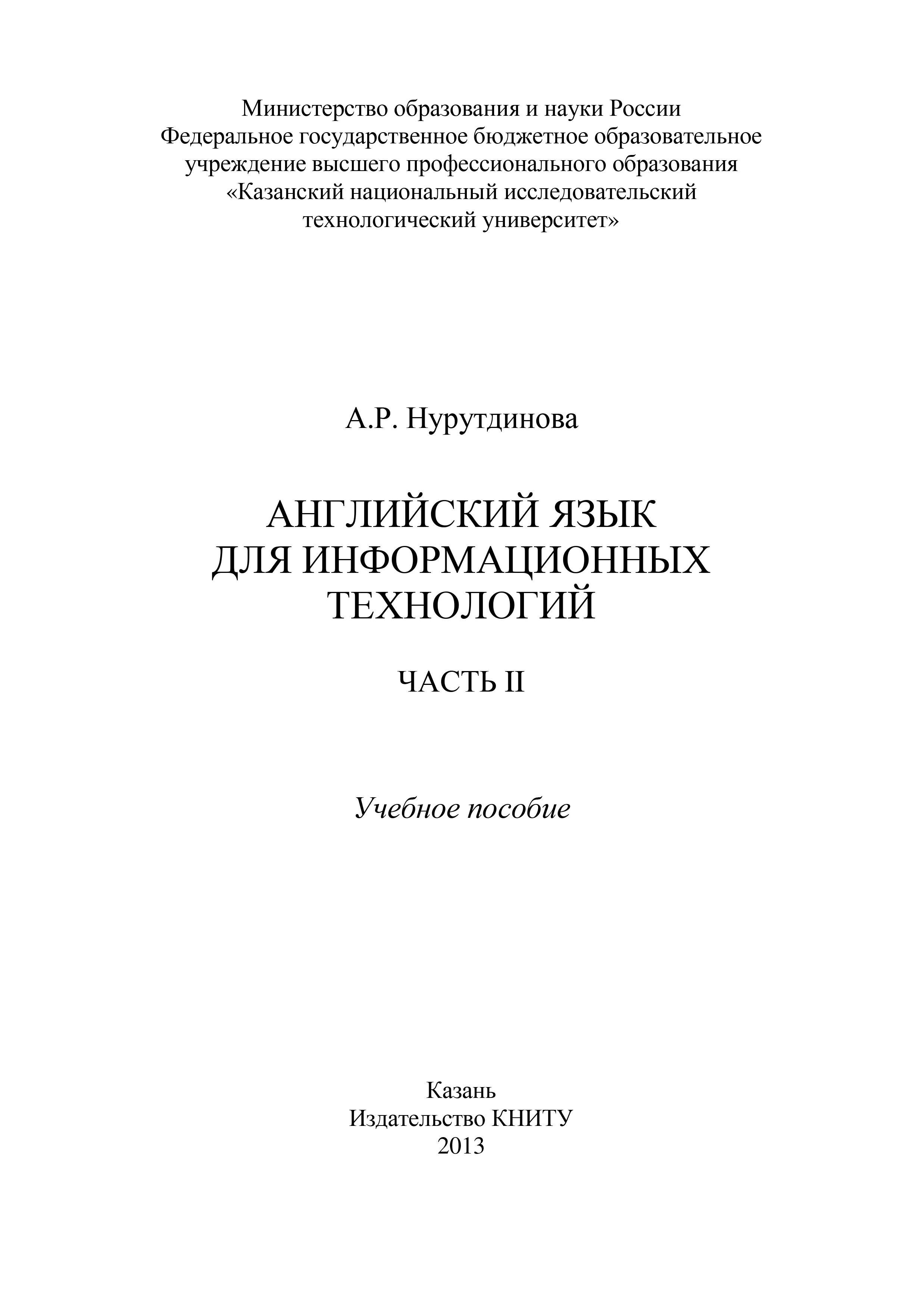 А. Нурутдинова Английский язык для информационных технологий. Часть II