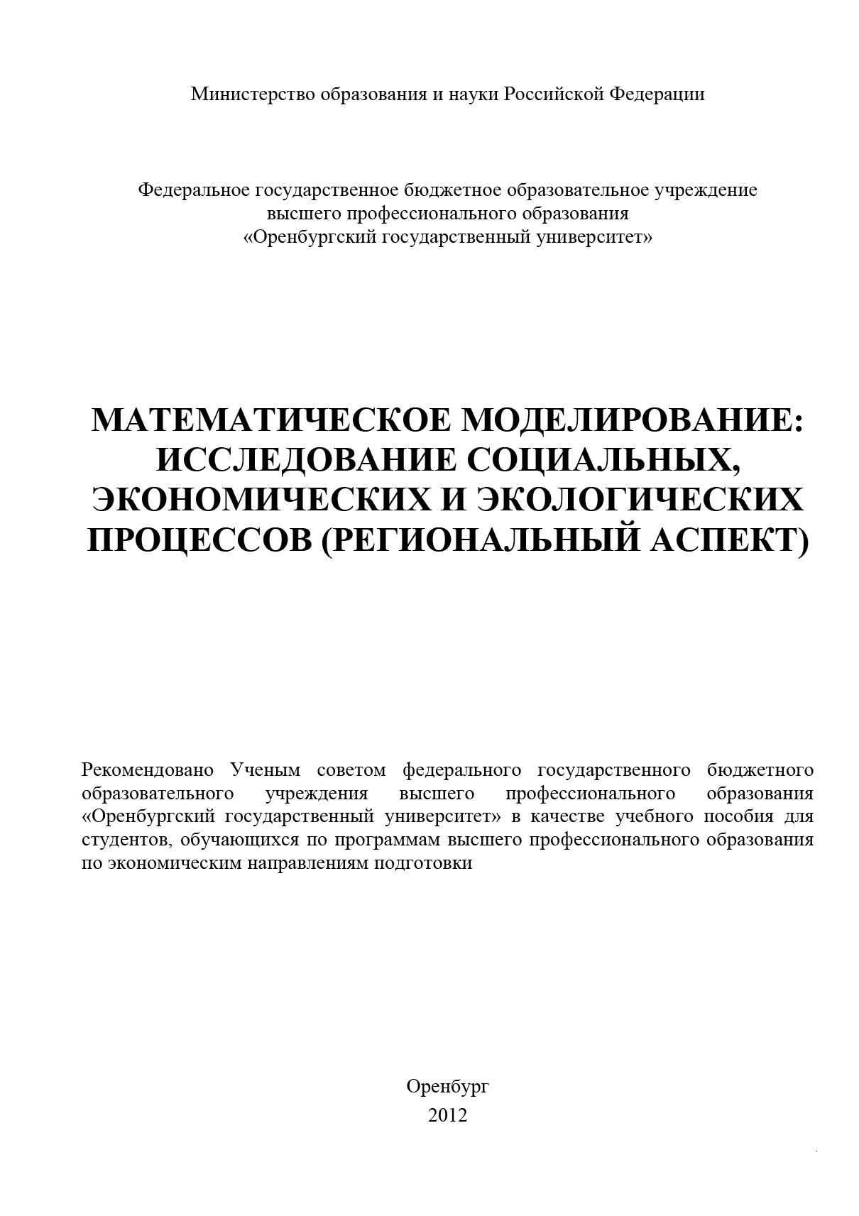Коллектив авторов Математическое моделирование: исследование социальных, экономических и экологических процессов (региональный аспект) математическое моделирование процессов в машиностроении