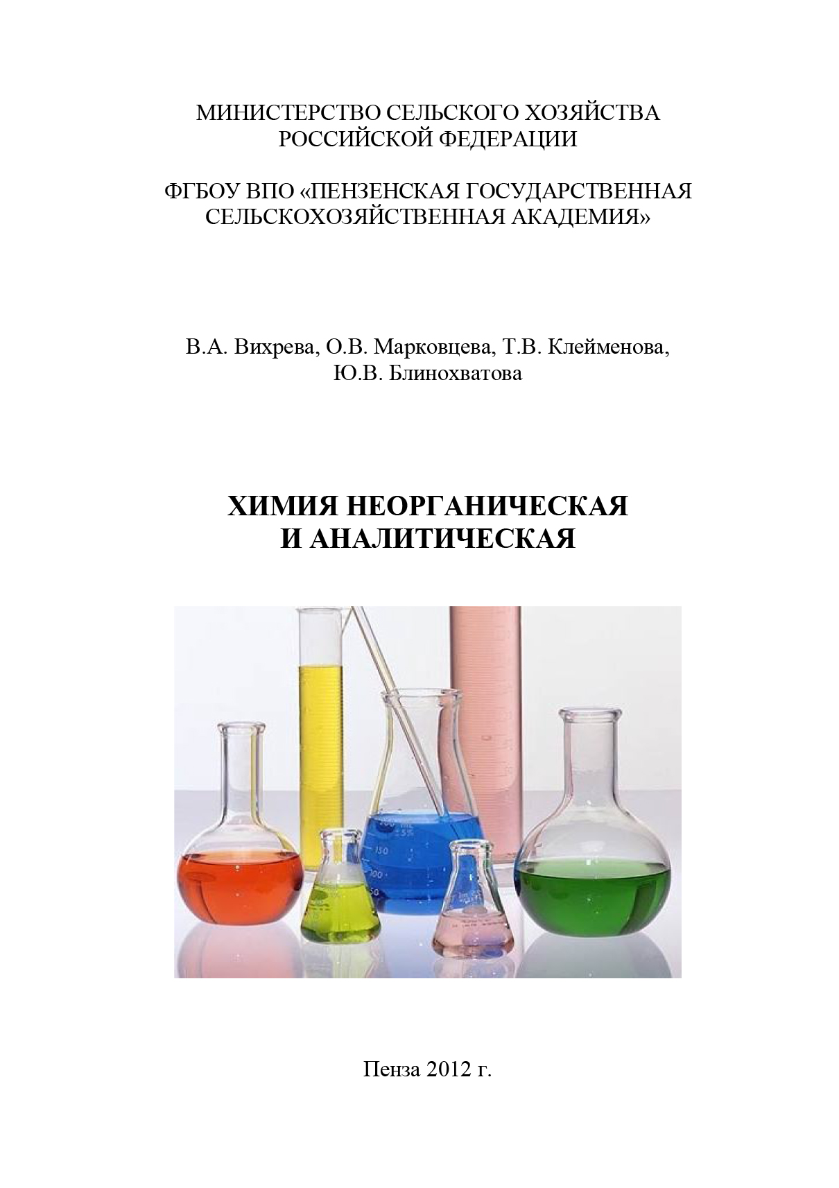 Ю. В. Блинохватова Химия неорганическая и аналитическая