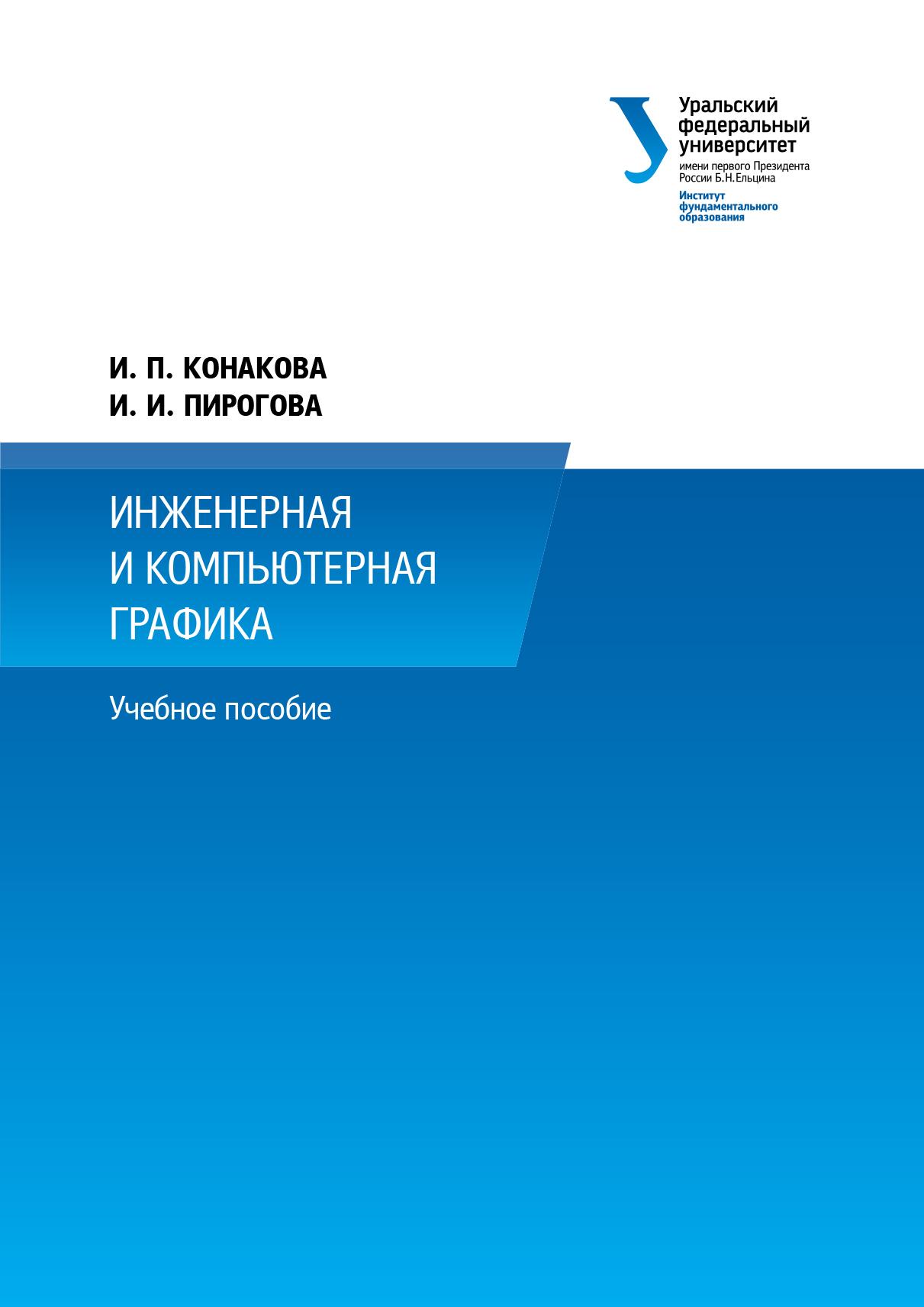 И. П. Конакова Инженерная и компьютерная графика график работы коламбуса на пражской
