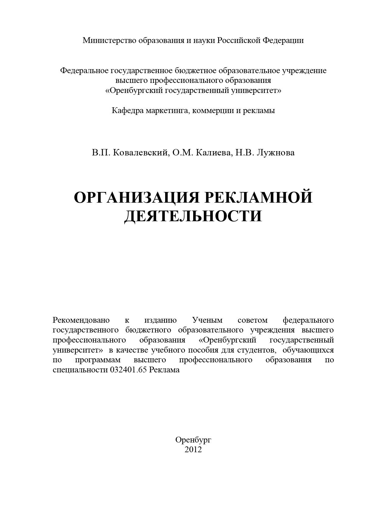 цена на О. М. Калиева Организация рекламной деятельности