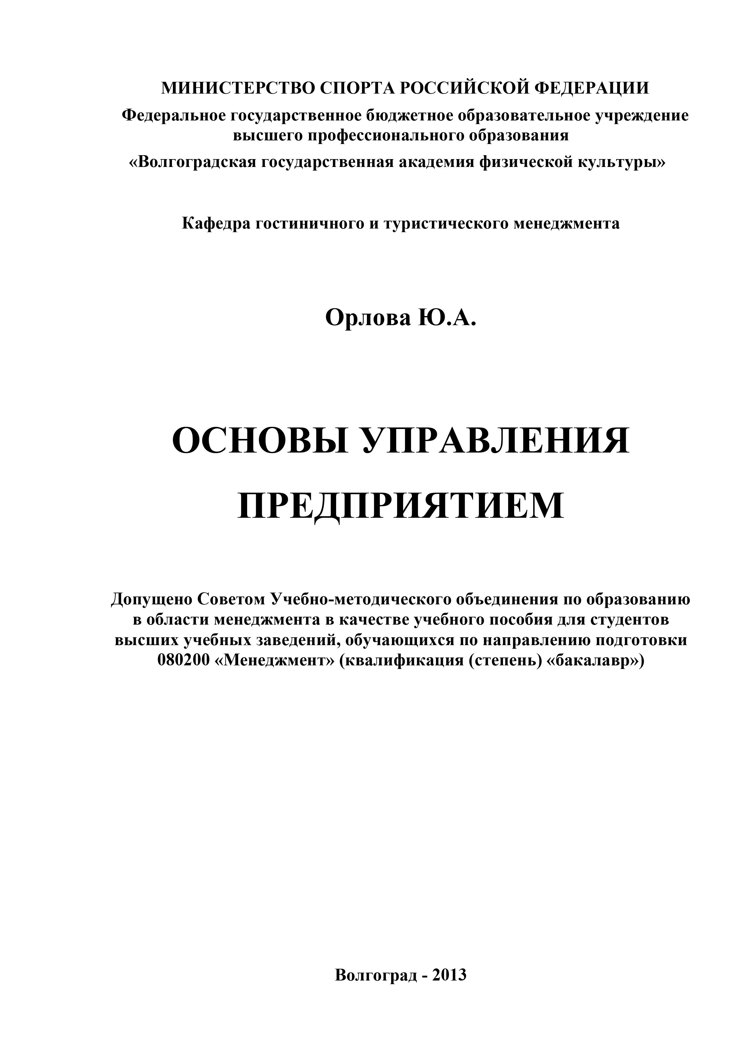 Ю. А. Орлова Основы управления предприятием