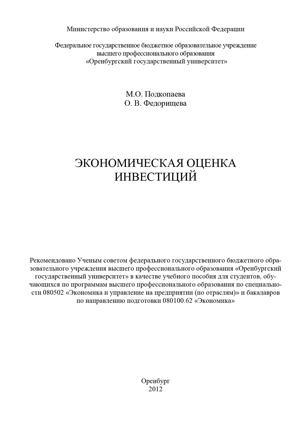 М. Подкопаева Экономическая оценка инвестиций