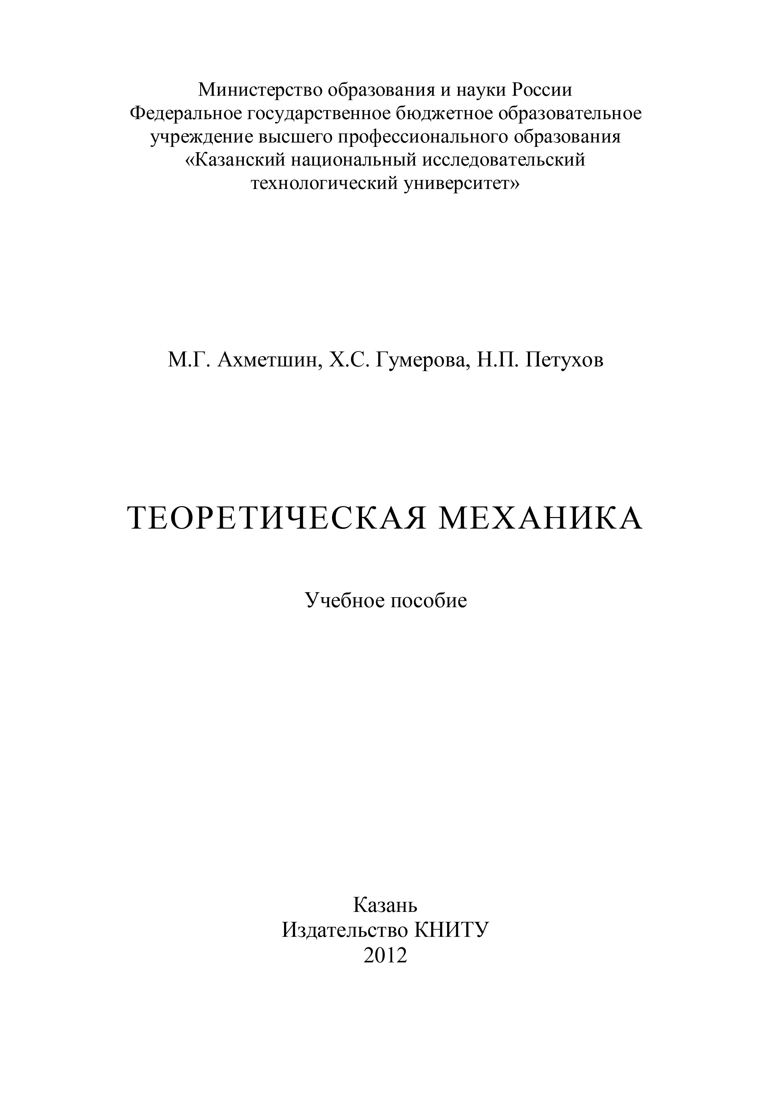 Фото - Н. Петухов Теоретическая механика валерий синицын теоретическая механика дополнения к общим разделам