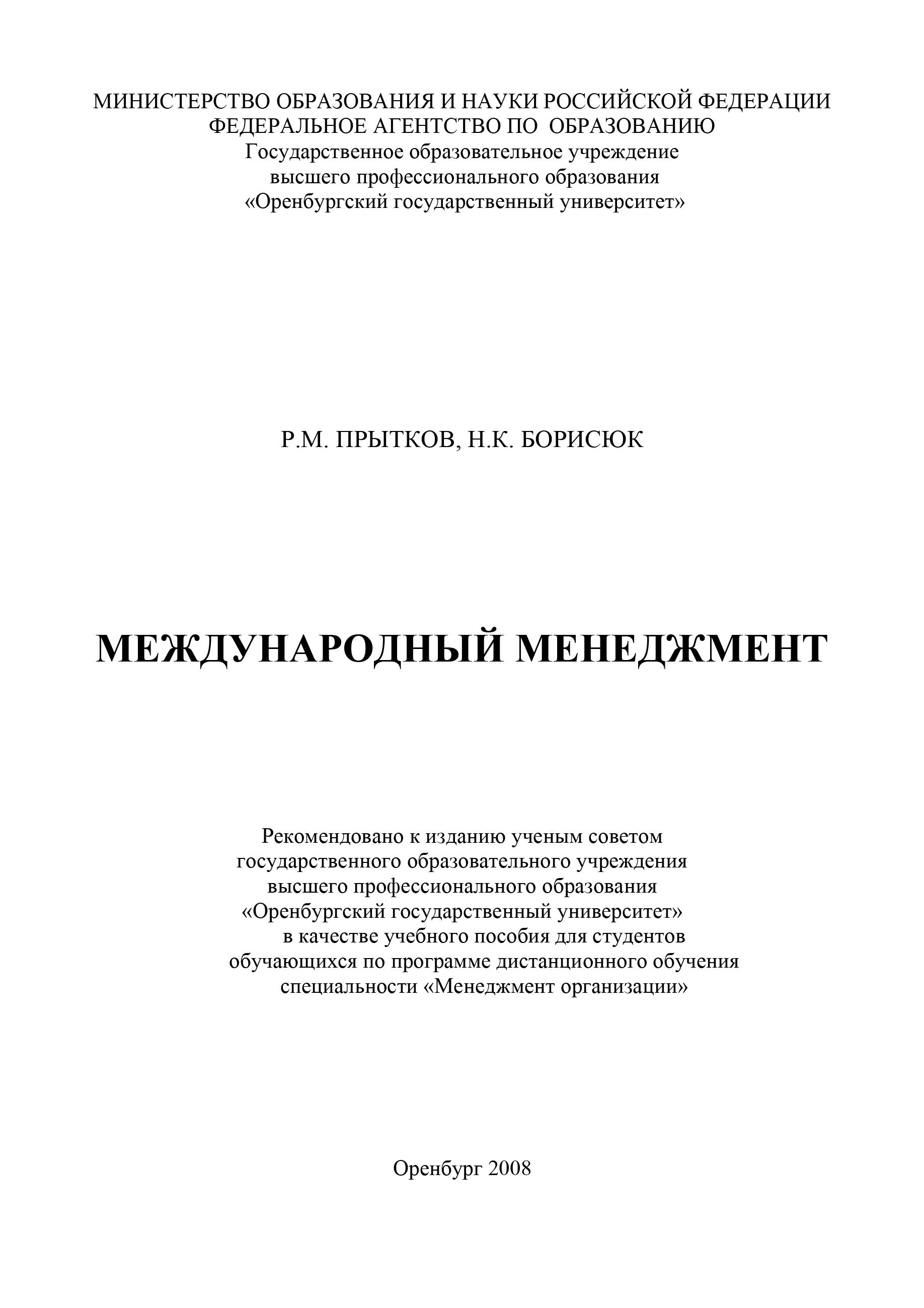 Н. К. Борисюк Международный менеджмент