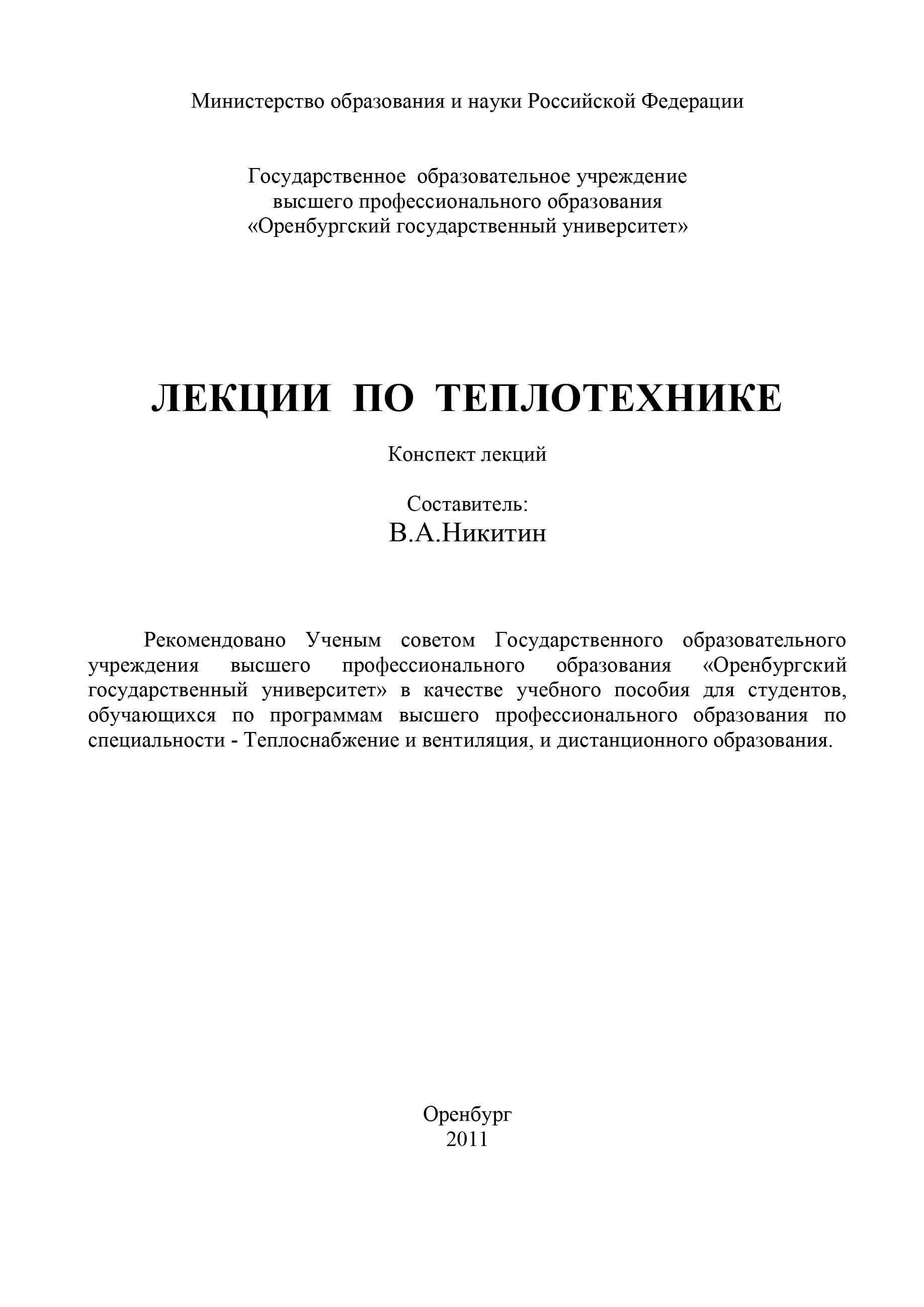 Коллектив авторов Лекции по теплотехнике недорого
