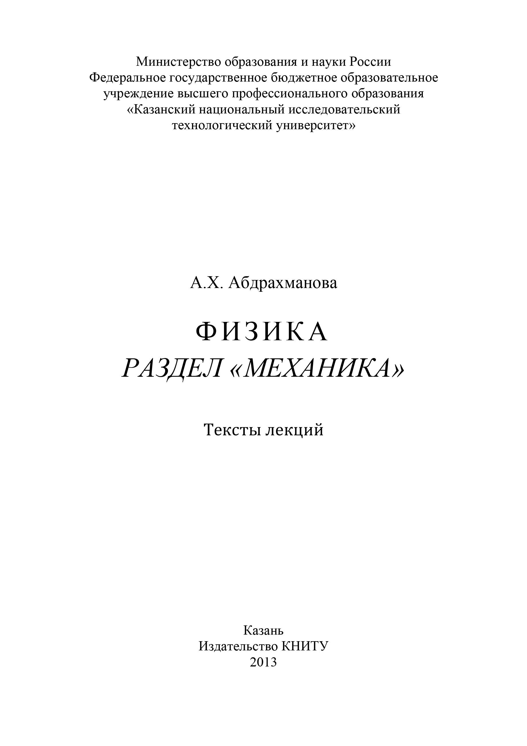 Коллектив авторов Физика. Раздел «Механика»