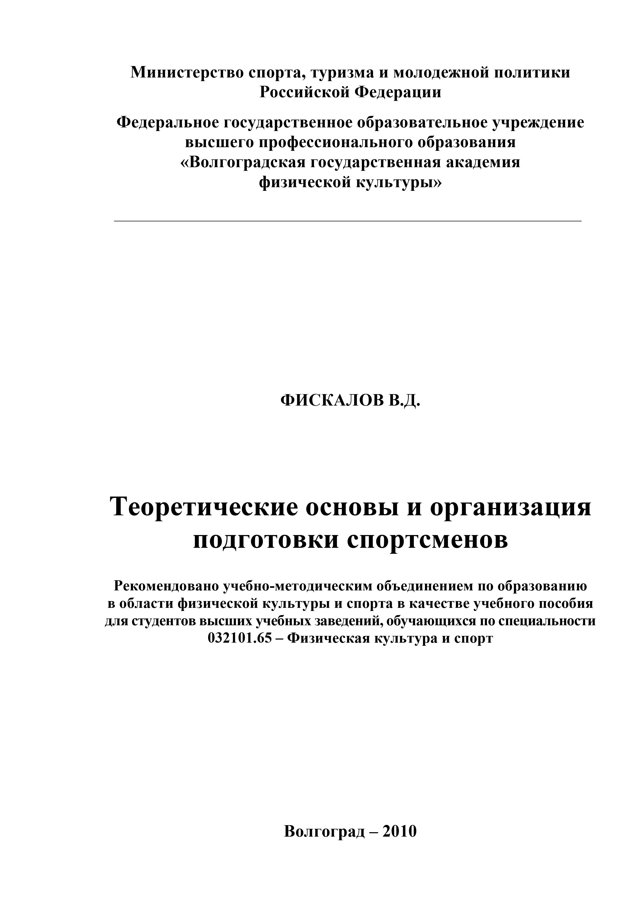 В. Д. Фискалов Теоретические основы и организация подготовки спортсменов