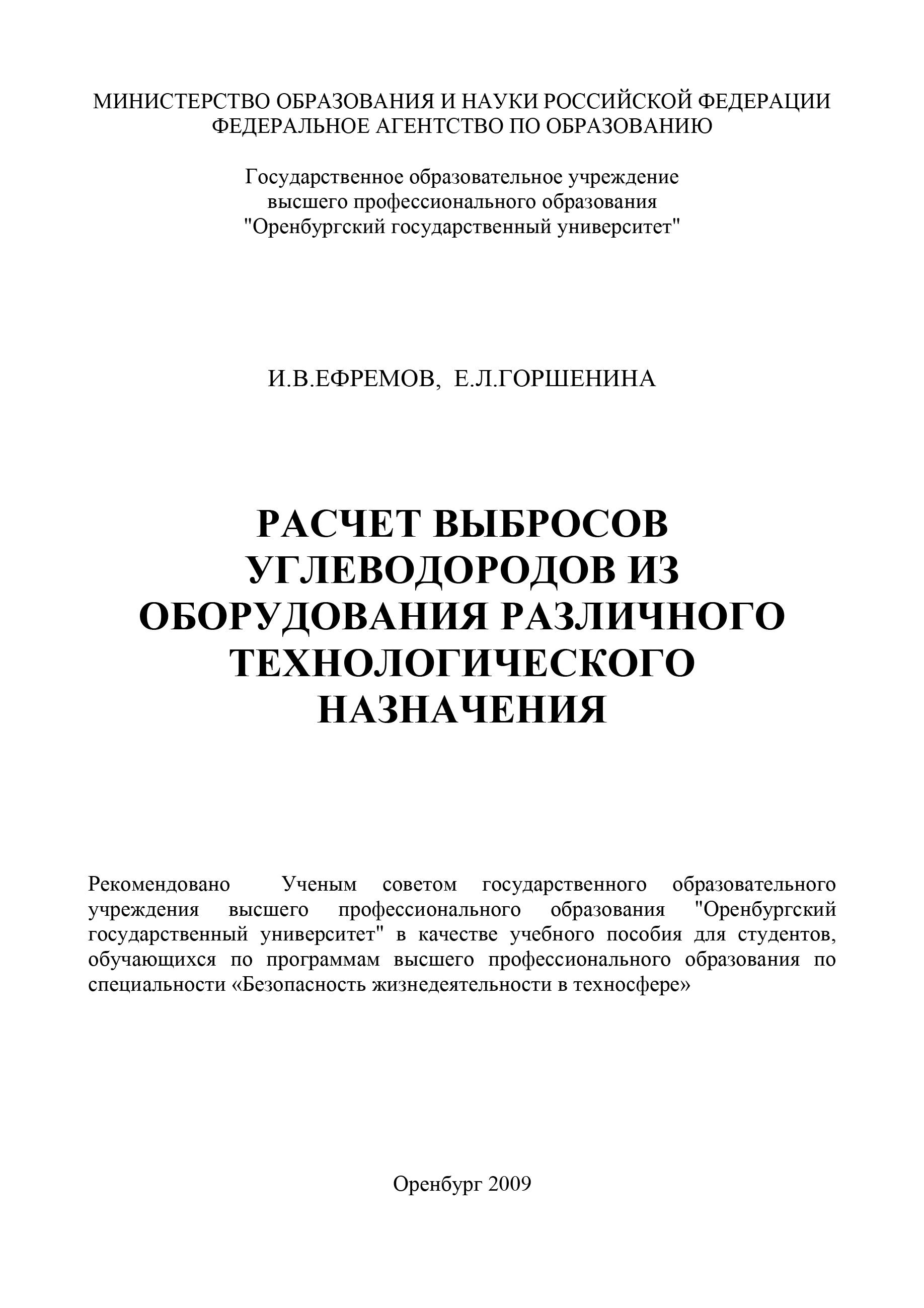 И. В. Ефремов Расчет выбросов углеводородов из оборудования различного технологического назначения
