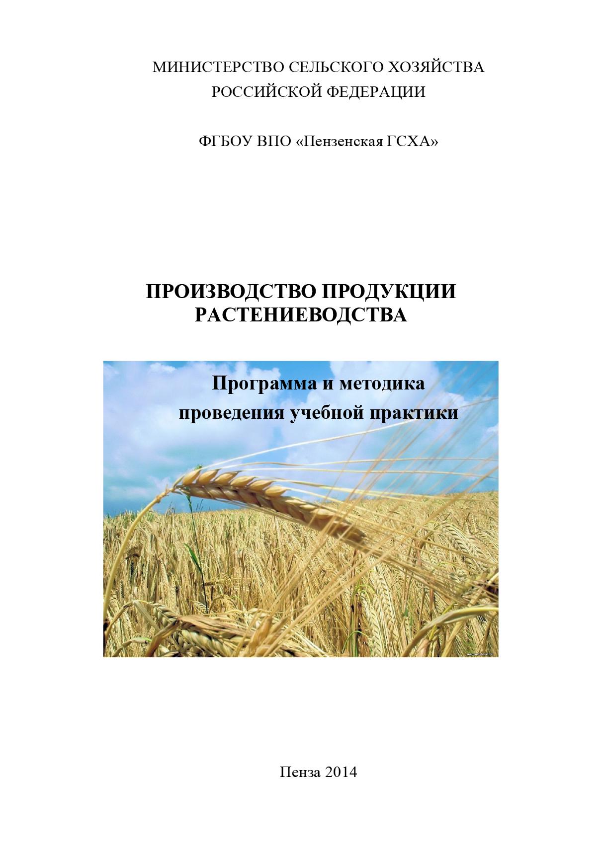 Н. Д. Агапкин Производство продукции растениеводства н д агапкин производство продукции растениеводства