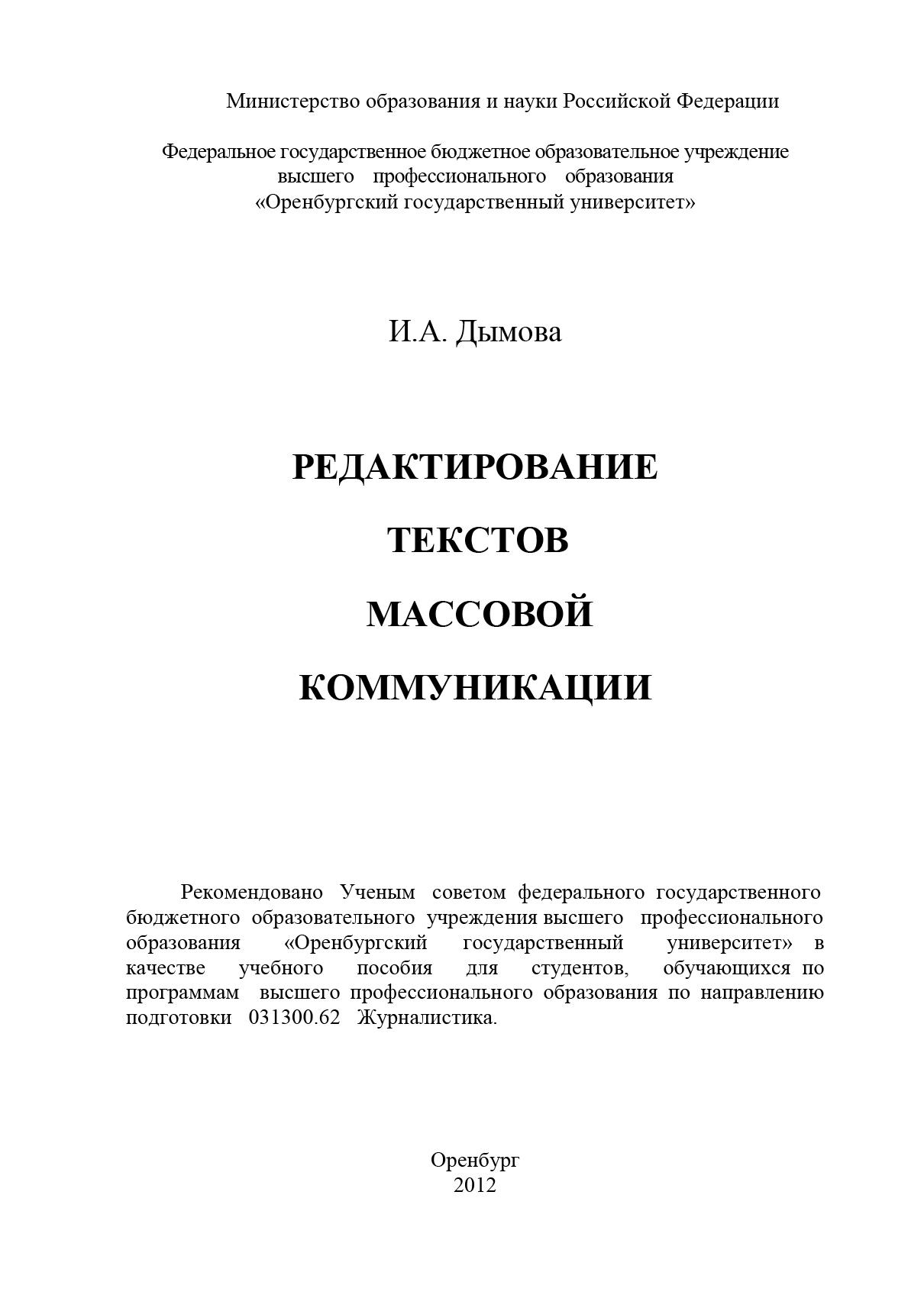 И. А. Дымова Редактирование текстов массовой коммуникации цены онлайн