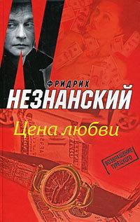 Фридрих Незнанский Цена любви евгений меркулов листья песни для друзей